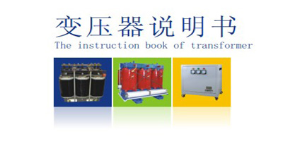 变压器说明书帮您了解所购产品
